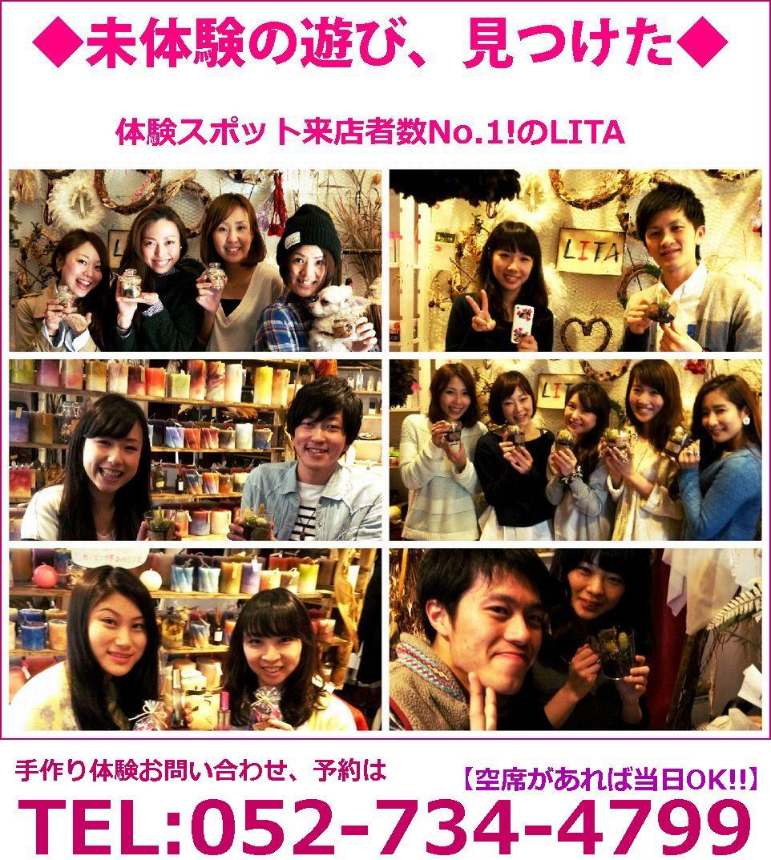 【名古屋遊びに行くなら】愛知県のリタ|レジャーや遊ぶところ、体験など|